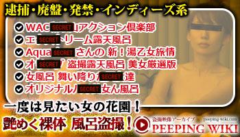 逮捕・廃盤・発禁!入手困難なお宝映像多数!男子禁制 風呂盗撮!